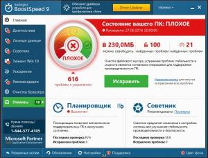 AusLogics BoostSpeed 9.0.0.0 DC 24.06.2016 RePack (& Portable) by KpoJIuK [Multi/Ru]