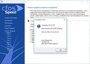 cFosSpeed 10.14 Build 2274 Final RePack by D!akov [Multi/Ru]