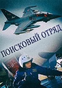 Поисковый отряд. Стратегический ракетоносец Ту-160