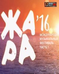 Международный музыкальный фестиваль «Жара» (1 Часть) (16.07.2016)