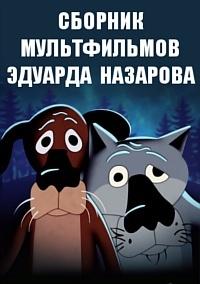 Сборник мультфильмов Эдуарда Назарова - Полная коллекция