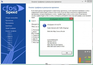cFosSpeed 10.14 Build 2274 Final RePack by KpoJIuK [Multi/Ru]
