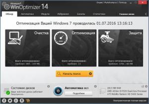 Ashampoo WinOptimizer 14.00.02 [Multi/Ru]