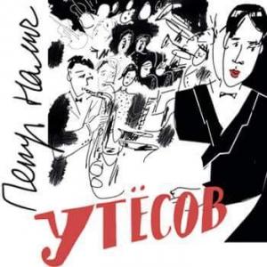 Пётр Налич - Утёсов