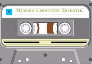 Сборник - Музыка Советских Дискотек