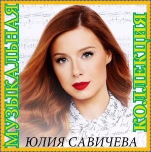 Юлия Савичева - Музыкальная Коллекция
