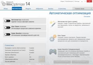 Ashampoo WinOptimizer 14.00.02 RePack by D!akov [Multi/Ru]