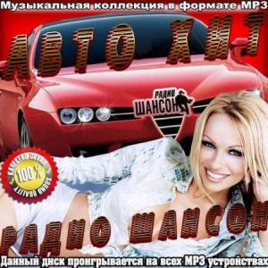 Сборник - Авто Хит от радио Шансон