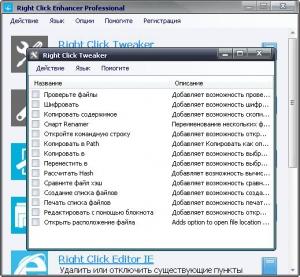Right Click Enhancer Professional 4.4.1.0 + Portable [Multi/Ru]