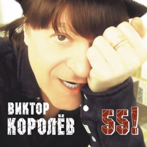 Виктор Королёв - 55!