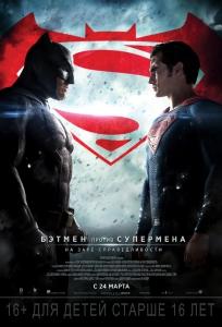 Бэтмен против Супермена: На заре справедливости | HSBS | 3D-Video