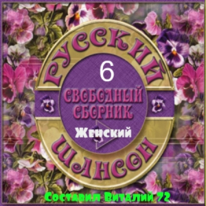 Сборник - Шансон - Женский - 6 - от Виталия 72