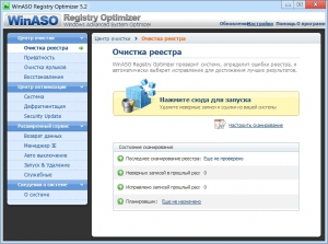 WinASO Registry Optimizer 5.2 RePack by X-NET [Ru/En]