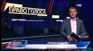 """Право голоса (""""Саммит НАТО"""") (эфир от 08.07.2016)"""