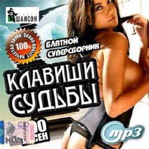 Сборник - Клавиши судьбы. Блатной суперсборник