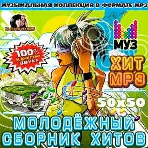 VA - Молодежный Сборник Хитов 50x50