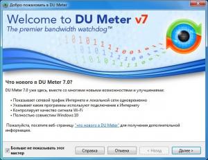 DU Meter 7.15 Build 4757 [Multi/Ru]