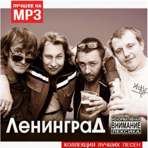 Ленинград - Коллекция лучших песен
