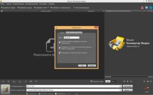 Movavi Video Converter 16.2.0 RePack by KpoJIuK [Multi/Ru]
