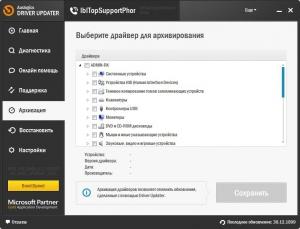 TweakBit Driver Updater 1.7.1.3 RePack (& Portable) by TryRooM [Ru/En]