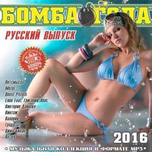Сборник - Бомба Года Русский Выпуск