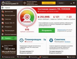 AusLogics BoostSpeed 9.0.0.0 DC 18.07.2016 RePack (& Portable) by KpoJIuK [Multi/Ru]