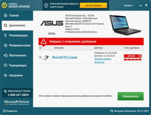 Auslogics Driver Updater 1.9.0.0 DC 18.07.2016 RePack (& Portable) by TryRooM [Multi/Ru]