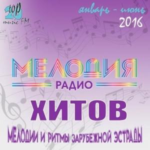 Сборник - Радио Мелодия (январь-июнь)