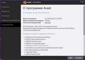 Avast Free Antivirus 12.2.2276 Final [Multi/Ru]
