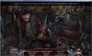 Vermillion Watch: Moorgate Accord / Алый Дозор: Мургейтский договор [Ru] (1.0) Unofficial [Collector's Edition / Коллекционное издание]