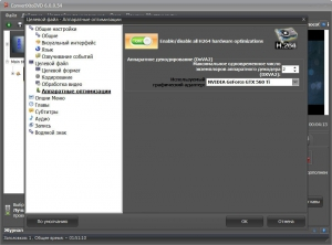 VSO ConvertXtoDVD 6.0.0.54 RePack (& Portable) by elchupakabra [Ru/En]