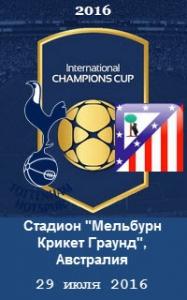 Футбол. Международный кубок чемпионов 2016. Тоттенхэм - Атлетико Мадрид (29.07.2016)