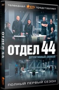 Отдел 44 / Отряд 44