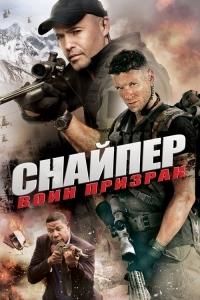 Cнайпер: воин призрак