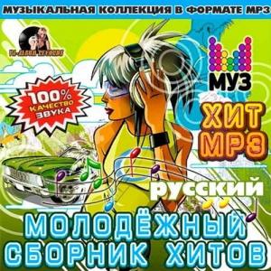 VA - Молодежный Сборник Хитов Русский