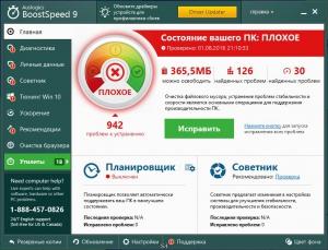 AusLogics BoostSpeed 9.0.0.0 DC 01.08.2016 RePack (& Portable) by KpoJIuK [Ru/En]