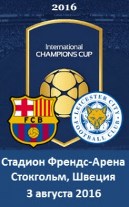 Футбол. Международный кубок чемпионов. Барселона - Лестер Сити
