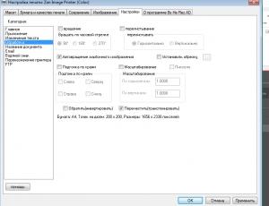 Zan Image Printer 5.0.19.11 [Ru/En]