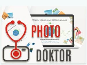 ФотоДОКТОР 2.0 RePack by KaktusTV [Ru]