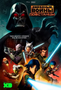 Звездные войны: Повстанцы