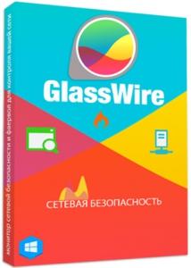 GlassWire Elite 2.2.241 [Multi/Ru]