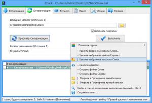 Zback 2.85.0b Portable by Kopejkin [Ru/En]