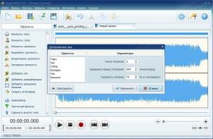 АудиоМАСТЕР 2.0 RePack + Portable by Trovel [Ru]
