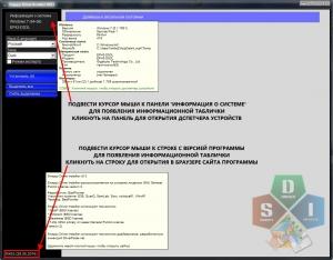 Snappy Driver Installer R513 / Драйверпаки 16112