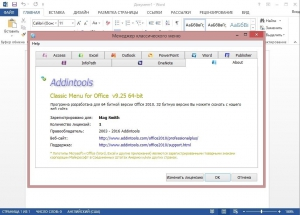 Classic Menu for Office 2010, 2013 and 2016 9.25 RePack by D!akov [Multi/Ru]