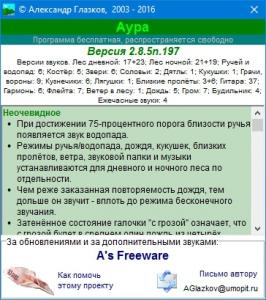 Аура 2.8.5n.197 Portable [Multi/Ru]