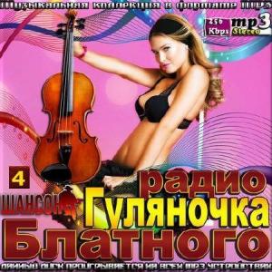 Сборник - Гуляночка на радио шансон - 4