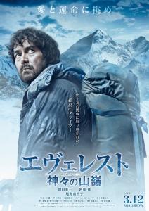 Эверест — вершина богов