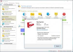 Reg Organizer 7.60 Final RePack (& Portable) by KpoJIuK [Ru/En]