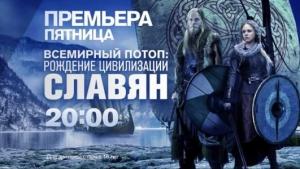 Всемирный потоп. Рождение цивилизации славян